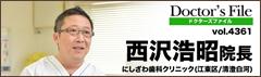 ドクターズファイル:西沢浩昭